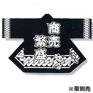 【セール】販促用ハッピ「商売繁盛」(HO-020)