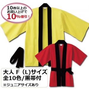イベントハッピ(無地カラー) [a177]