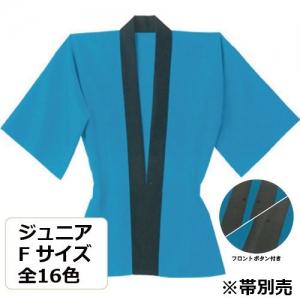 【セール】トロピカルハッピ(ジュニアサイズ)
