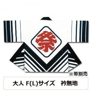 激安祭り法被(E-10) [a290]