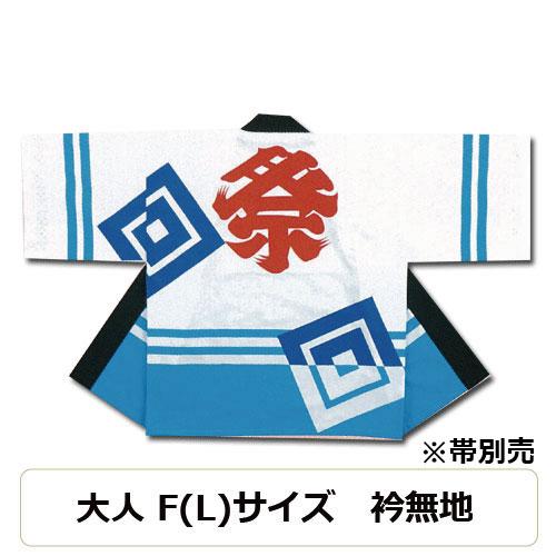 激安祭り法被(E-2) [a286]