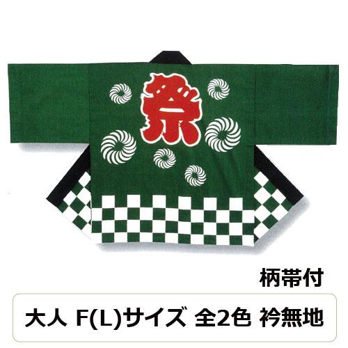 祭・市松柄カラー半纏(HO-081) [a333]