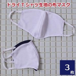 売り切れ:ポリエステル製マスク(ドライTシャツ素材)3枚セット(XM001-3p)